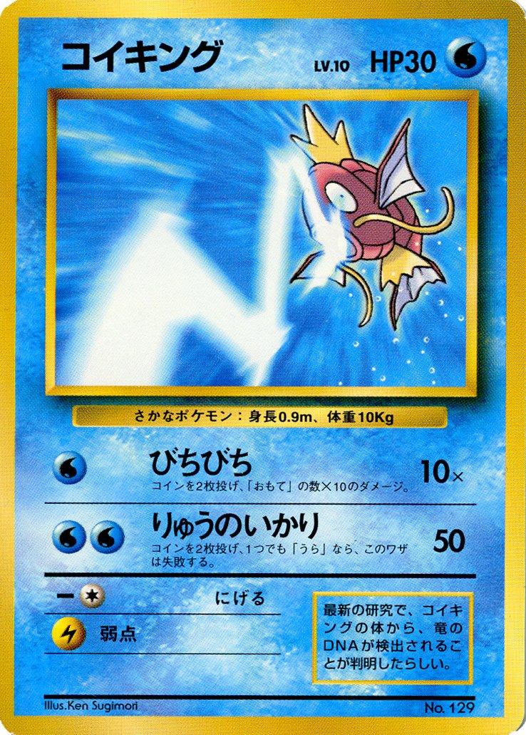 pokemon, kaart 3